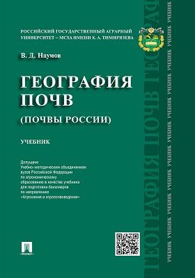 География почв. Почвы России: учебник