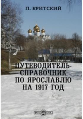 Путеводитель-справочник по Ярославлю на 1917 год: справочник