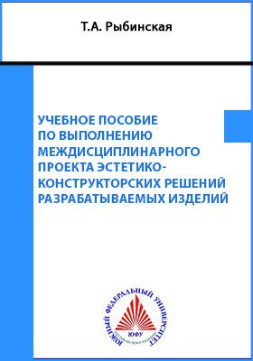 Учебное пособие по выполнению «Междисциплинарного проекта эстетико-конструкторских решений разрабатываемых изделий»: учебное пособие