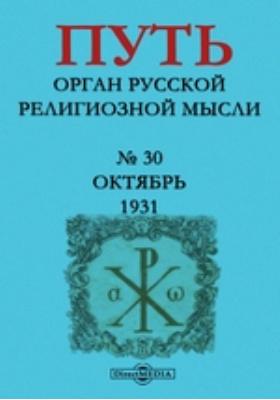 Путь. Орган русской религиозной мысли: журнал. 1931. № 30, Октябрь