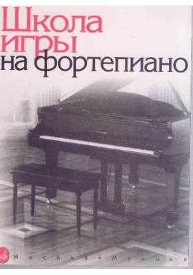 Школа игры на фортепиано : Учебно-методическое пособие. Издание исправленное и дополенное