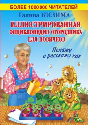 Иллюстрированная энциклопедия огородника для новичков : Покажу и расскажу как