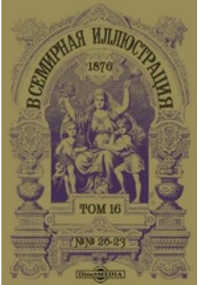 Всемирная иллюстрация. 1876. Т. 16, №№ 20-23