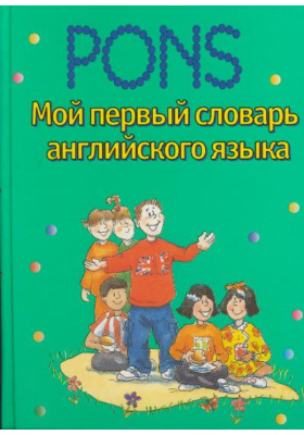 Мой первый словарь английского языка : Справочное пособие