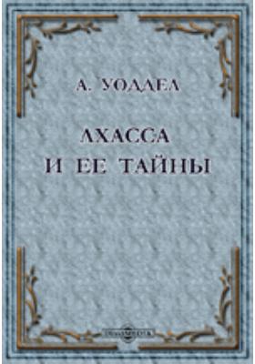 Лхасса и ее тайны. Очерк Тибетской экспедиции 1903-1904 г