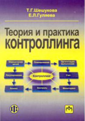 Теория и практика контроллинга: учебное пособие