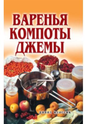 Варенья, компоты, джемы: научно-популярное издание
