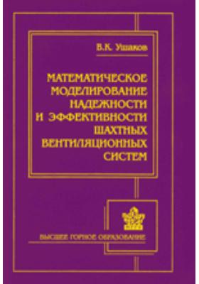 Математическое моделирование надежности и эффективности шахтных вентиляционных систем: учебное пособие