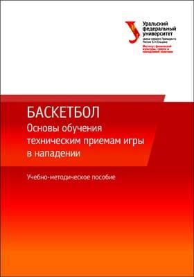Баскетбол : основы обучения техническим приемам игры в нападении: учебно-методическое пособие