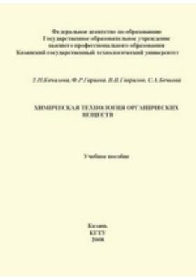 Химическая технология органических веществ: учебное пособие
