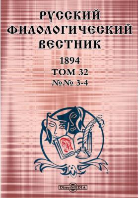 Русский филологический вестник: журнал. 1894. Том 32, №№ 3-4