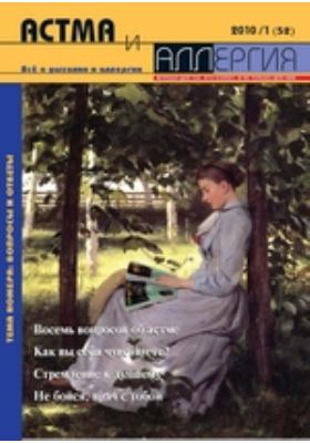 Астма и Аллергия: журнал. 2010. № 1