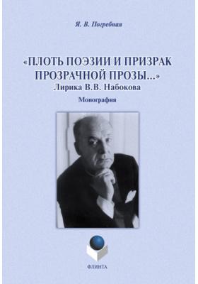 «Плоть поэзии и призрак прозрачной прозы…» Лирика В.В. Набокова