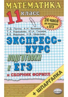 Математика. Ответы на экзаменационные билеты. 11 класс. Экспресс-курс подготовки к ЕГЭ : Учебное пособие + шпаргалка