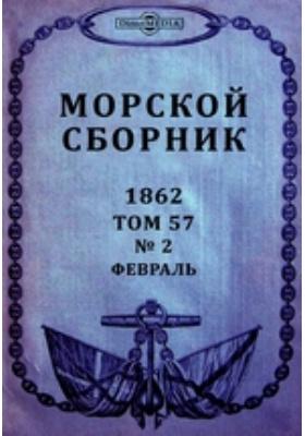 Морской сборник: журнал. 1862. Т. 57, № 2, Февраль
