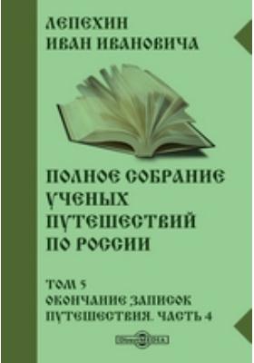 Полное собрание ученых путешествий по России. Т. 5. Окончание записок путешествия, Ч. 4