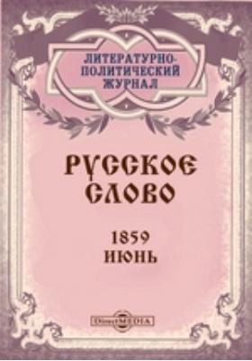 Русское слово: журнал. 1859. Июнь