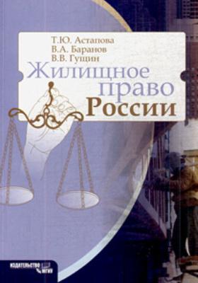 Жилищное право России : Учебное пособие