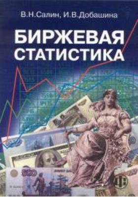 Биржевая статистика: учебное пособие