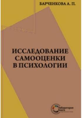 Исследование самооценки в психологии: монография