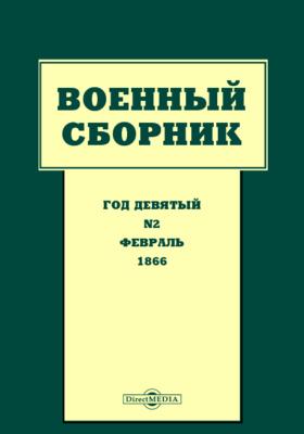 Военный сборник. 1866. Т. 47. № 2