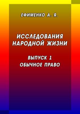 Исследования народной жизни. Вып. 1. Обычное право