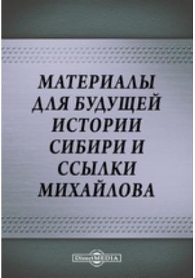 Материалы для будущей истории Сибири и ссылки Михайлова