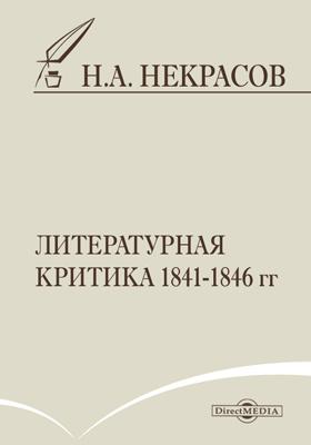Литературная критика 1841-1846 гг.: публицистика