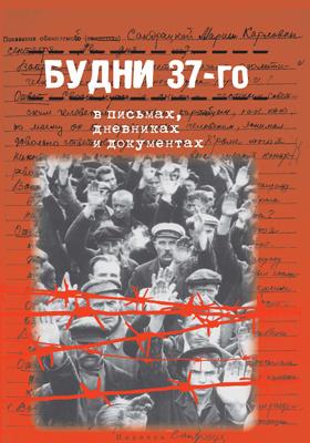 Будни 37-го в письмах, дневниках и документах: историко-документальное издание