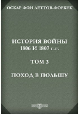 История войны 1806 и 1807 гг. Т. 3. Поход в Польшу