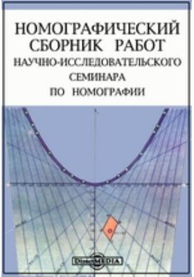 Номографический сборник работ научно-исследовательского семинара по номографии