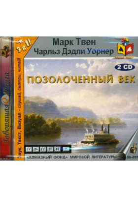 Позолоченный век (2CD) : Говорящая книга