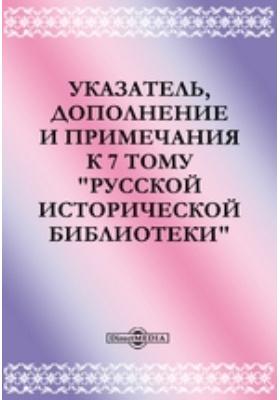 """Указатель, дополнение и примечания к 7 тому """"Русской исторической библиотеки"""""""