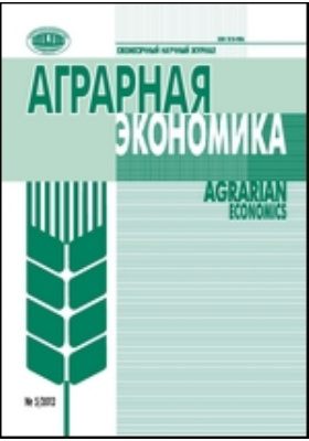 Аграрная экономика: журнал. 2012. № 5