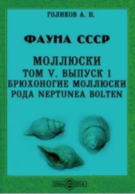 Фауна СССР. Моллюски. Брюхоногие моллюски рода Neptunea Bolten. Т. V, Вып. 1