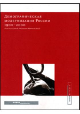 Демографическая модернизация России, 1900-2000: монография