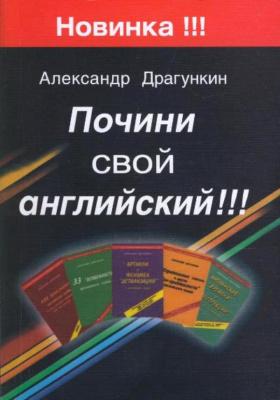 Почини свой английский : 4-е издание, исправленное и дополненное