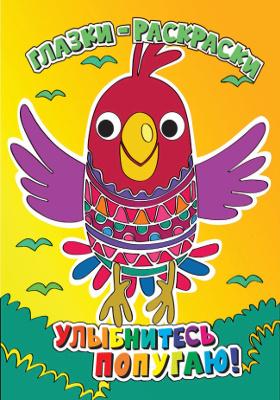 Улыбнитесь попугаю!: художественная литература