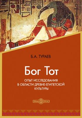 Бог Тот. Опыт исследования в области древне-египетской культуры