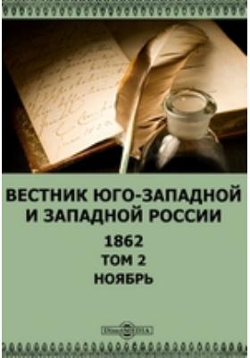Вестник Юго-западной и Западной России. 1862. Т. 2, Ноябрь