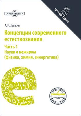 Концепции современного естествознания: курс лекций, Ч. 1. Науки о неживом (физика, химия, синергетика)