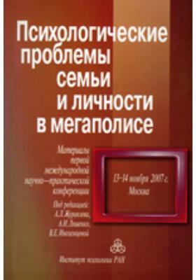 Психологические проблемы семьи и личности в мегаполисе. Материалы Первой международной научно-практической конференции, 13–14 ноября 2007 г, Москва