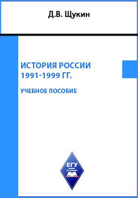 История России 1991-1999 гг: учебное пособие