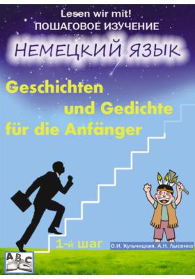Geschichten und Gedichte für die Anfänger. Рассказы и стихи для начинающих. Учебное пособие. Начальный этап (1-й шаг)