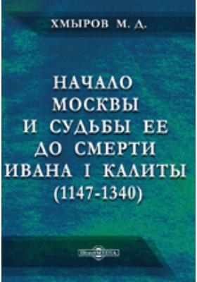 Начало Москвы и судьбы ее до смерти Ивана I Калиты (1147-1340)