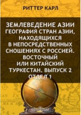 Землеведение Азии. География стран Азии, находящихся в непосредственных сношениях с Россией. Восточный или Китайский Туркестан. Вып. 2. Отдел 1
