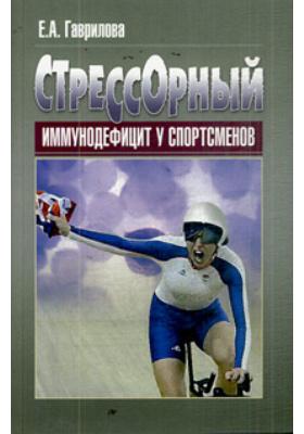 Стрессорный иммунодефицит у спортсменов : Монография