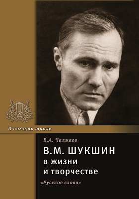 В.М. Шукшин в жизни и творчестве: учебное пособие
