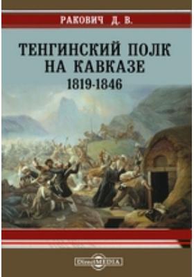 Тенгинский полк на Кавказе. 1819-1846. Правый фланг, Персия, Черноморская береговая линия