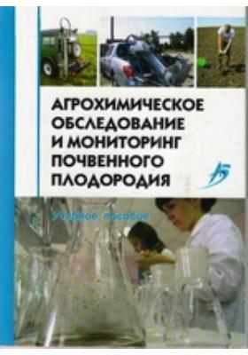 Агрохимическое обследование и мониторинг почвенного плодородия: учебное пособие